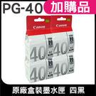 CANON PG-40 原廠盒裝墨水匣 黑x4
