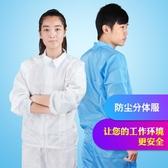 電子廠分體衣服打磨防塵工作衣服女靜藍色白色男無塵車間分體服 極速出貨