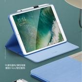 iPad pro ipad保護套Air3蘋果mini5平板10.2寸電腦9.7帶筆槽a182 moon衣櫥