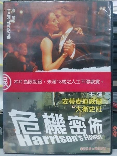 挖寶二手片-Y120-063-正版DVD-電影【危機密佈】-大衛史狀 安蒂麥道威爾(直購價)