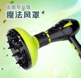 吹風機風罩捲髮萬能頭髮烘乾罩配件神器風筒烘發器造型捲髮筒