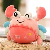玩偶可愛螃蟹公仔海洋館創意大閘蟹毛絨玩具小號有鉗人蟹子布娃娃玩偶LX新品