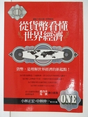 【書寶二手書T8/財經企管_ATD】從貨幣看懂世界經濟_小林正宏、中林伸一