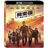 【停看聽音響唱片】【BD】星際大戰外傳:韓索羅 UHD+BD+Bonus 三碟限量鐵盒版『4K』