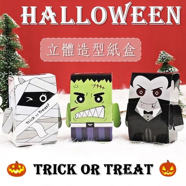[拉拉百貨]萬聖節立體造型紙盒 木乃伊科學怪人吸血鬼 Halloween 禮品包裝 糖果包裝盒 搞怪紙盒