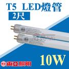東亞 T5 LED燈管 2尺燈管 10W...