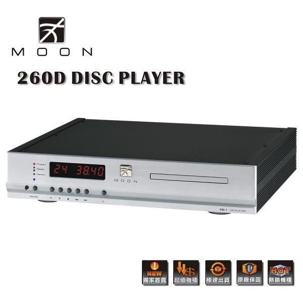 加拿大 Simaudio MOON 260D CD播放機!網路首賣!cd-1 260-D