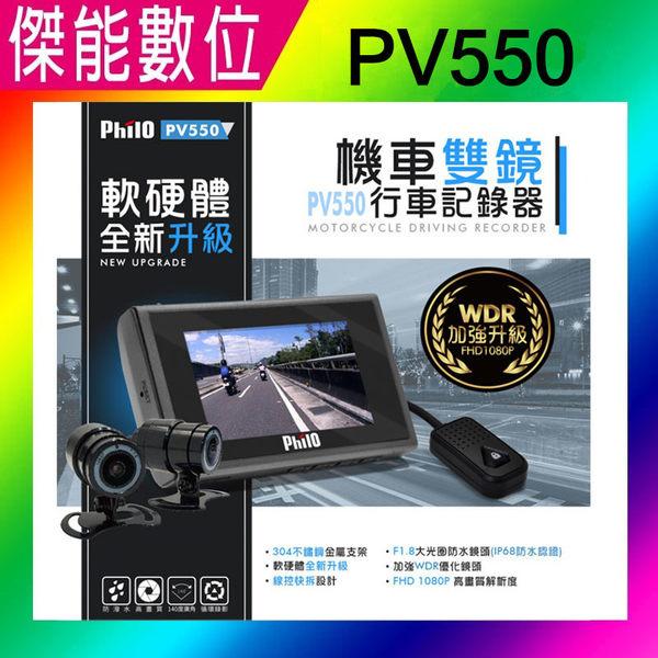 飛樂 PV550送16G機車行車紀錄器雙鏡頭