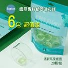 台灣製 Footer 織品專科植萃 洗衣球 洗衣膠囊 清新系果樣香 6包超值組, 1包20顆 ,WB-01