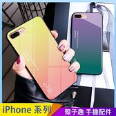 極光漸變玻璃殼 iPhone SE2 XS Max XR i7 i8 i6 i6s plus 手機殼 裸機手感 防刮防劃 保護殼保護套 防摔殼