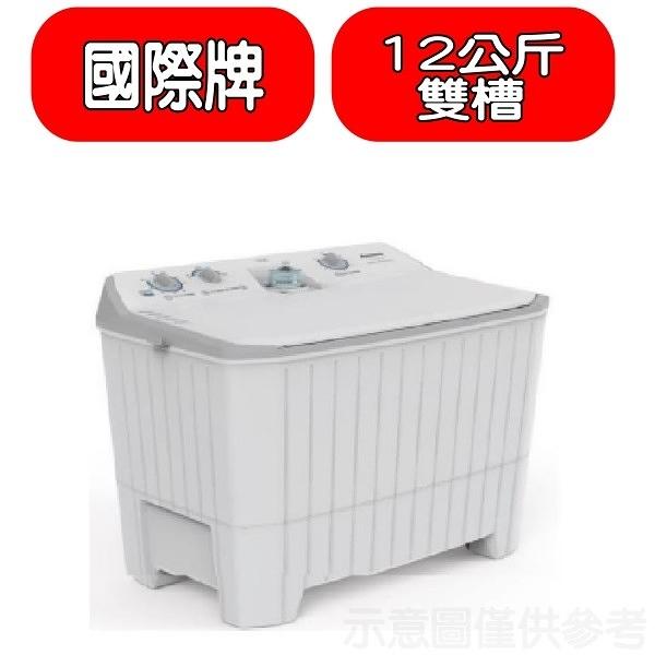 Panasonic國際牌【NA-W120G1】12公斤雙槽洗衣機_預購