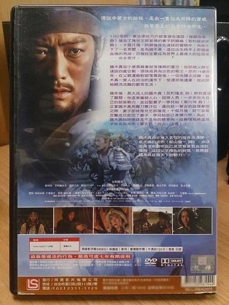 挖寶二手片-X02-029-正版DVD-日片【成吉思汗征服到地與海的盡頭】-反町隆史 松山健一(直購價)