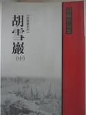 【書寶二手書T1/一般小說_BYN】胡雪巖(中)_高陽