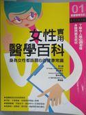 【書寶二手書T7/保健_PLV】女性實用醫學百科_林虹均
