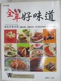 【書寶二手書T1/餐飲_JWZ】全年好味道:傳統節慶食譜_編輯部企劃