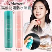 韓國 JM solution玫瑰/珍珠隔離防護防水噴霧180ml