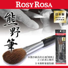 《日本製》ROSY ROSA 日本熊野筆...