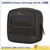 LOWEPRO ProTactic Utility Bag 100 AW 專業旅行者快取包 L221 公司貨 側背包
