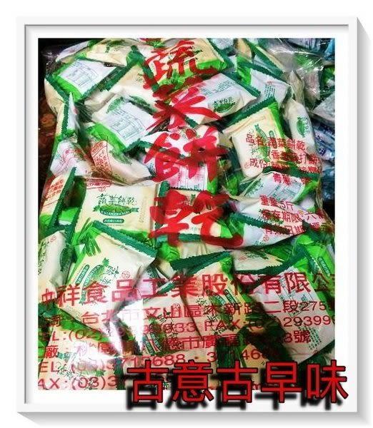 古意古早味 香蔥蘇打餅乾 (約175個 / 3000g / 量販包) 懷舊零食 中祥 蔬菜餅乾 香蔥 蘇打餅 餅乾