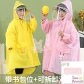 透氣兒童雨衣雨衣兒童幼稚園國小全身防水雨披女童拉鏈款帶書包位【萌萌噠】