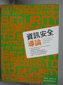 【書寶二手書T5/網路_QIG】資訊安全導論_林祝興