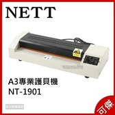 NETT 4滾輪 A3規格專業護貝機 NT-1901 護貝機  快速預熱 加熱均勻  公司貨  可傑