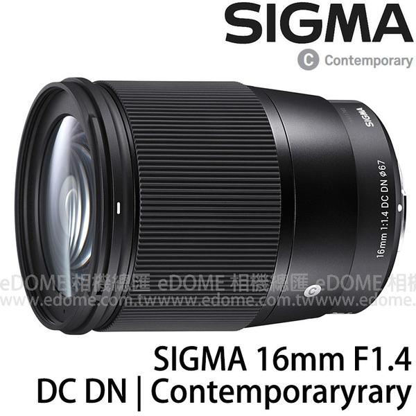 SIGMA 16mm F1.4 DC DN Contemporary for CANON M 接環 (24期0利率 免運 恆伸公司貨三年保固) EF-M 微單眼鏡頭