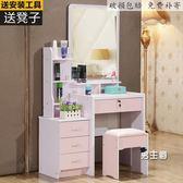 化妝桌組裝梳妝台臥室小經濟型化妝台現代簡約小戶型迷你簡易租房化妝桌XW(免運)