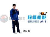 [中壢安信]M2R M9 M-9 兩件式 雨衣 風衣 黑藍 超級絕配 高質感 設計時尚