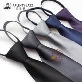 領帶 拉鏈式領帶男韓版灰色正裝商務結婚新郎黑色一拉得懶人易拉得簡易