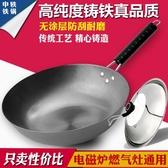 傳統生鐵鍋平底炒鍋鑄鐵鍋炒菜鍋不粘鍋