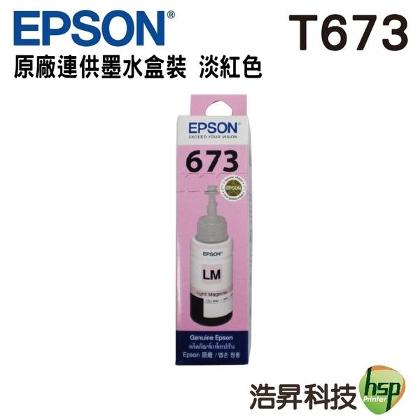 EPSON T673 T6736 T673600 淡紅 原廠填充墨水 盒裝 適用L800 L805 L1800