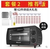 Kesun/科順TO-092迷你烤箱家用烘焙小型多功能全自動電烤LX聖誕交換禮物