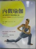 【書寶二手書T1/醫療_XAS】內觀瑜伽:結合禪修與中醫的療癒之道_莎拉.鮑爾思,  謝瑤玲