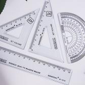 三角尺 刻度尺 直尺 繪圖 量角器 短尺 文具組 辦公用品 繪圖用品 繪圖尺4件組【B037】生活家精品