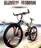山地車 山地車自行車折疊自行車雙減震越野變速車賽車男女學生成人款單車YYJ(快速出貨)
