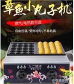 章魚小丸子機商用擺攤燃氣/電熱雙板魚丸爐煤氣章魚燒機器 【全館免運】
