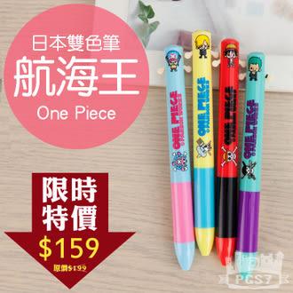 PGS7 日本卡通系列商品 - 海賊王 航海王 One Piece 系列 雙色 原子筆 造型筆【SHJ6404】