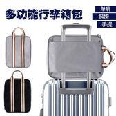 旅行袋旅行包收納袋短途便攜手提包行李包女大容量折疊衣物整理行李袋男