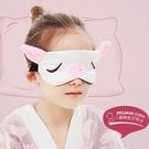 兒童睡覺眼罩
