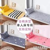 純棉床笠單件棕墊薄墊專用學生宿舍5cm全棉單人床罩兒童1.2米床套 名購新品