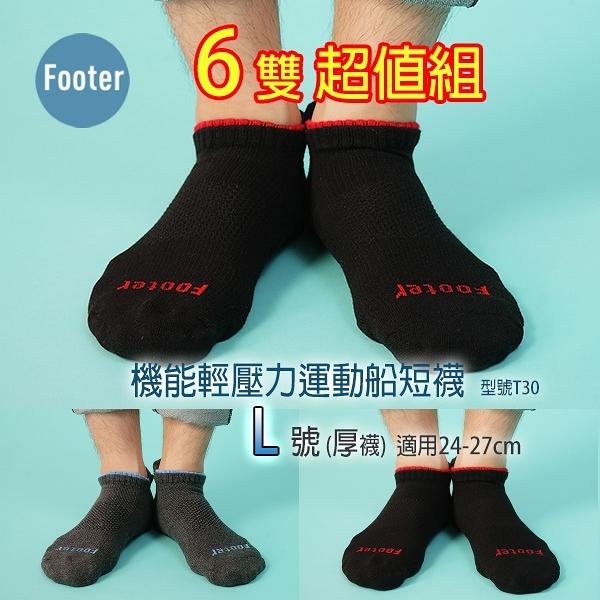 Footer T30 (厚襪) 6雙超值組,男款 機能輕壓力運動短除臭襪 ;運動襪;蝴蝶魚戶外用品