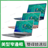 宏碁 acer SF314-56G 藍/粉/銀 256G PCIe SSD+1TB競速特仕版【i5 8265U/14吋/MX150/獨顯/IPS/輕薄筆電/Buy3c奇展】