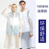 外貿成人旅游雨衣eva白色透加厚時尚透明長款戶外徒步男士長款女 居享優品