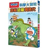 哆啦A夢科學大冒險2:穿梭恐龍異時代