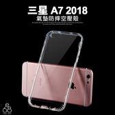防摔 三星 A7 2018 6吋 手機殼 空壓殼 透明 軟殼 保護殼 氣墊 超薄保護套 冰晶殼 保護套手機套
