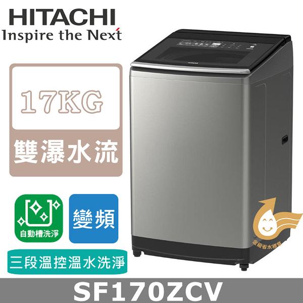 HITACHI【SF170TCV】日立 溫水 大容量變頻17公斤直立洗衣機