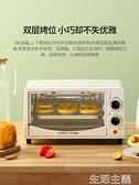 烤箱 漢佳歐斯多功能全自動電烤箱家用烘焙小型烤箱烘干迷你干果機蛋糕 MKS生活主義