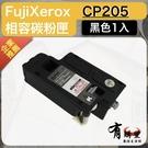 【有購豐】FujiXerox CT201591 黑色相容碳粉匣 CP105b CM205b CM205f CP215w CM215