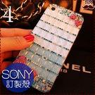 SONY XZ2 XA2 XA1 Plus XZ1 XZ Premium Ultra 蝴蝶結 水鑽殼 保護殼 手機殼 漸變 貼鑽殼 水鑽手機殼